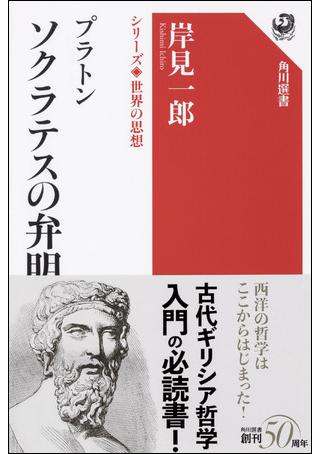 (『シリーズ世界の思想 プラトン ソクラテスの弁明』)