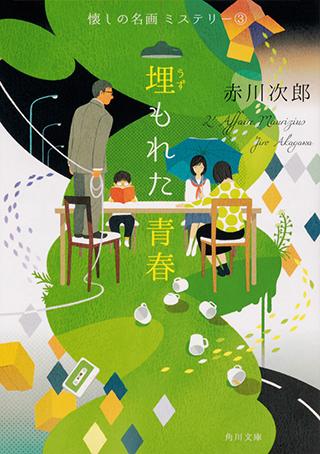 映画狂・赤川次郎が東西の名作映画をモチーフに描く珠玉の短編集『埋もれた青春 懐かしの名画ミステリー』