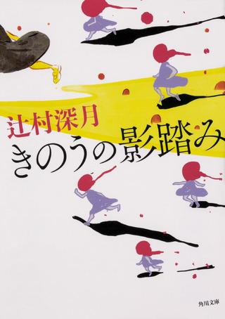 """""""文スト""""原作者も太鼓判!辻村深月が描く、幽霊も怪物も出てこないのに怖い世界 『きのうの影踏み』"""