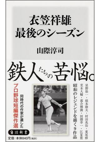 山際淳司がよみがえって語りかけてくれる 『衣笠祥雄 最後のシーズン』