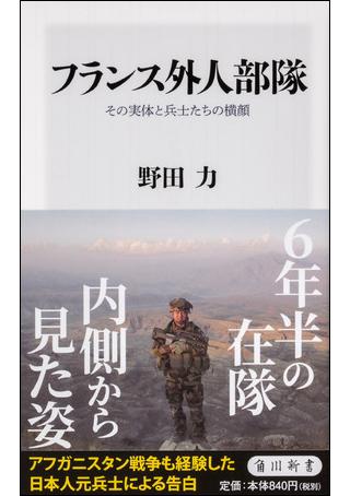 この一冊であなたも入隊できる 『フランス外人部隊』
