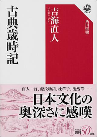古典で語る京都の一年(ひととせ)