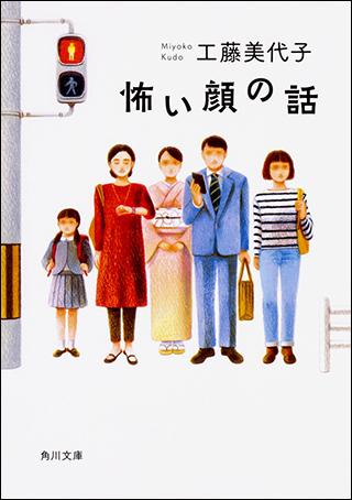 """【レビュアー:岸田繁】いわゆる""""怪談本""""のような生易しいものではない『怖い顔の話』"""