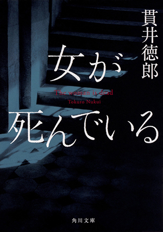 (『女が死んでいる』)