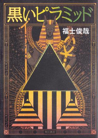 古代エジプトの謎と呪い?