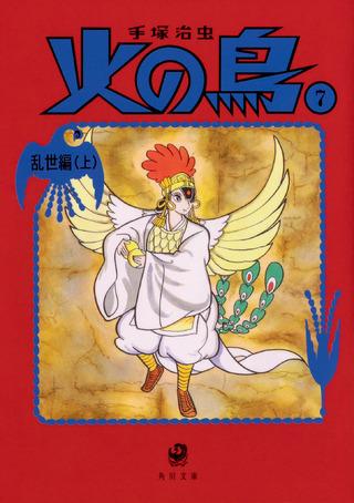 巨匠4度目の改稿にして決定版!生きるために権力闘争を続ける者たちの悲哀を克明に描き出した『火の鳥7』