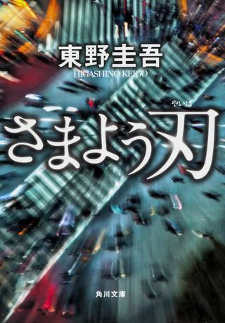 (『さまよう刃』)