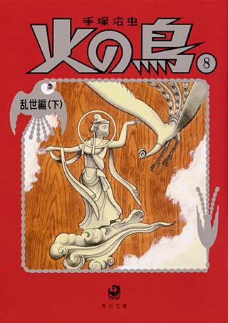 """シリーズの恐るべきスケールが明らかに!? """"生身の人間""""としての清盛・義経・弁慶を描いた『火の鳥8』"""