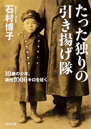 追悼 ビクトル古賀氏【評者:加藤登紀子】この少年のサバイバルはまさに奇蹟。