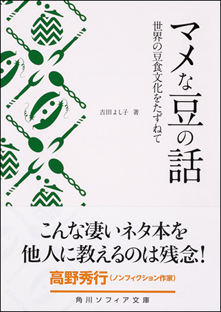 豆の歴史は毒との戦い!? 豆食民族日本人必読!『マメな豆の話 世界の豆食文化をたずねて』