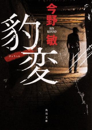 狐憑きの発端はSNS!? 名手・今野敏が魅せる警察小説と伝奇小説の華麗なる合体技『豹変』