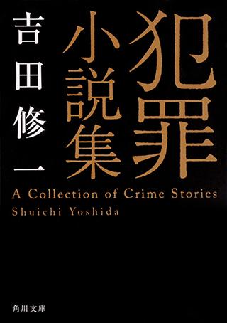 """犯罪者の素顔に""""自分""""を見つけてしまう……⁈ 人間の本質を剥き出しにする『犯罪小説集』"""