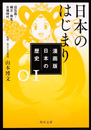 (『漫画版 日本の歴史 1 日本のはじまり 旧石器~縄文・弥生~古墳時代』)