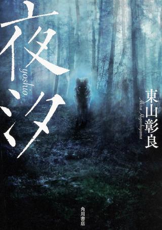 幕末の過酷な運命と命を操る謎の殺し屋 『夜汐(よしお)』