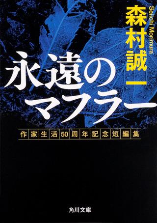 森村誠一、作家生活50周年の集大成!太平洋戦争を舞台に無念の青春を鮮やかに描き出す『永遠のマフラー』