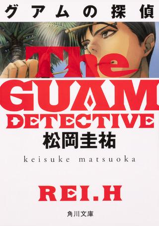 キャッチーでスリリングな新シリーズ誕生! 『グアムの探偵』