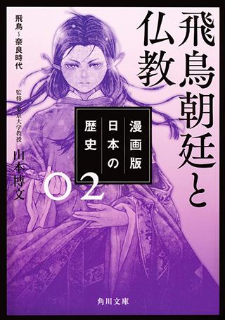 歴史は、ヒューマンドラマだ!飛鳥・奈良時代の権力者たちの歓喜と苦悩が蘇る『漫画版 日本の歴史2』