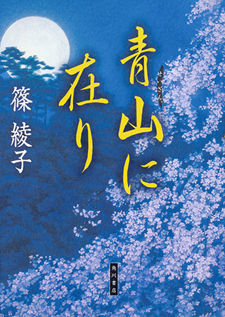 本年度の掉尾を飾る幕末青春歴史小説の傑作、ここに登場。 『青山に在り』