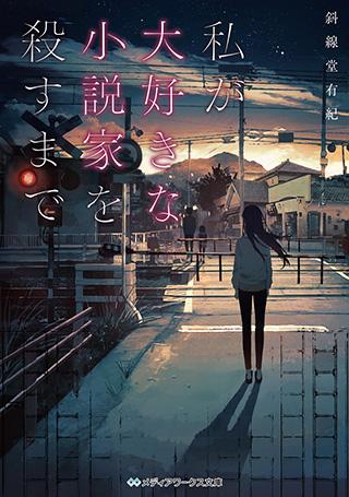 人気小説家VS少女ゴーストライター…暴走する崇拝が生んだ悲劇とは『私が大好きな小説家を殺すまで』