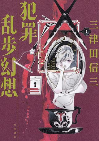 刀城言耶シリーズの著者が江戸川乱歩ワールドに挑む!乱歩愛あふれる刺激的短編集『犯罪乱歩幻想』