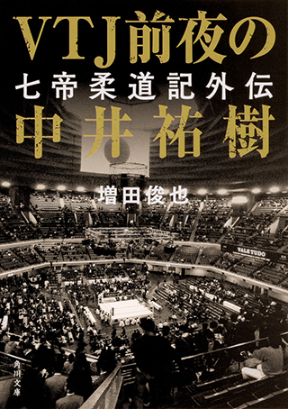 (『VTJ前夜の中井祐樹 七帝柔道記外伝』)