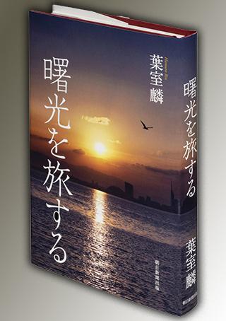 「途上の死」を迎えた直木賞作家が歩く歴史と文学の旅 『曙光を旅する』