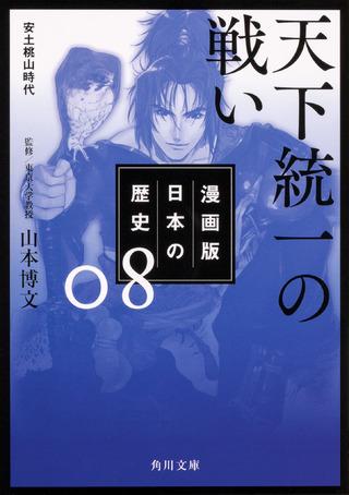 本屋大賞作家・和田竜も太鼓判!天下統一と三英傑の時代を漫画で学びなおそう『漫画版 日本の歴史8』