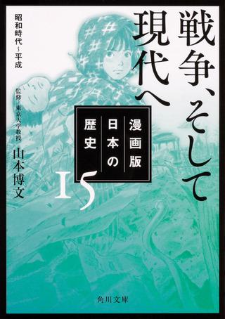 現代史=想定外の歴史!?急激な発展の影には前代未聞の災害や事件があり…『漫画版 日本の歴史15』