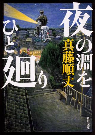 平成最後の直木賞作家! 鬼才・真藤順丈がストーカー気質の巡査をコミカルに描く『夜の淵をひと廻り』