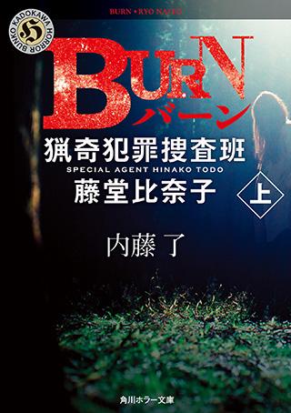 『BURN 上 猟奇犯罪捜査班・藤堂比奈子』