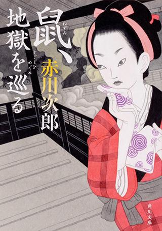 不世出のアイドル・滝沢秀明が愛した「怪盗」が江戸の町を飛び回る痛快時代小説!『鼠、地獄を巡る』