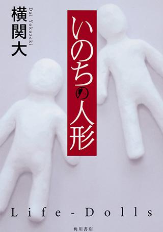 (『いのちの人形』)