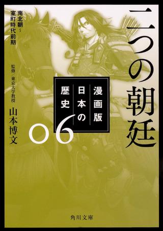 (『漫画版 日本の歴史 6 二つの朝廷 南北朝~室町時代前期』)