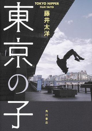近未来の東京を駆け抜ける少年の姿が示すもの