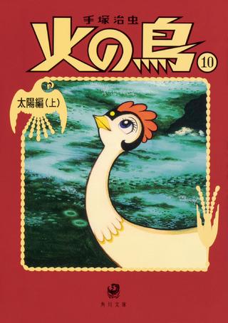 ひとはなぜ争うのか――漫画の神様・手塚治虫が時代を超えて私たちに今なお問いかける『火の鳥10』