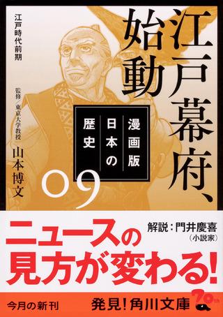 『家康、江戸を建てる』の門井慶喜も感嘆! 現代日本の基礎を作ったのは家康!?『漫画版 日本の歴史9』