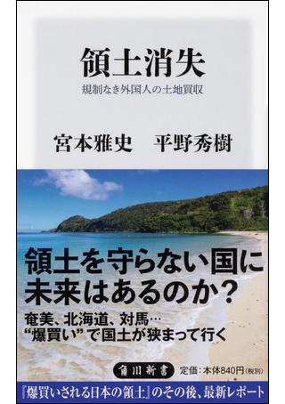 気づいたら日本の領土はなくなっているかも⁉ この国そのものを失わないために『領土消失』