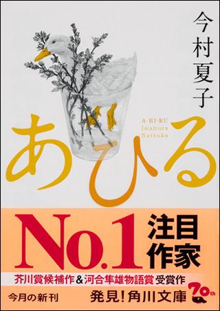【解説:西崎憲(作家)】今村夏子は何について書いているのか『あひる』