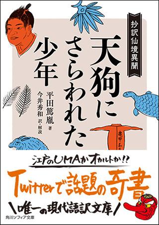 Twitterで超話題!天狗にさらわれた少年の仰天トーク『仙境異聞』が読みやすい現代語訳で登場!