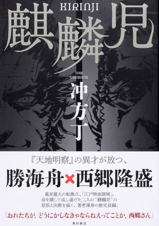 日本の未来を切り拓いたリーダーがここに!『天地明察』著者が描く勝海舟×西郷隆盛決死の会談『麒麟児』