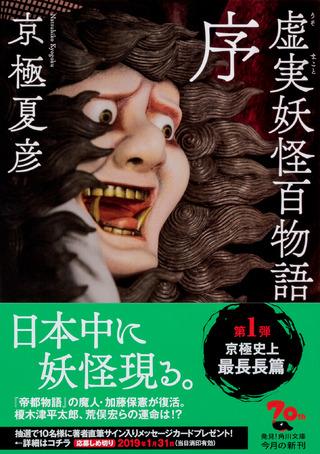 京極夏彦史上最長!現代ニッポンのモヤモヤを愉快な妖怪たちが明るく吹き飛ばす『虚実妖怪百物語 序』