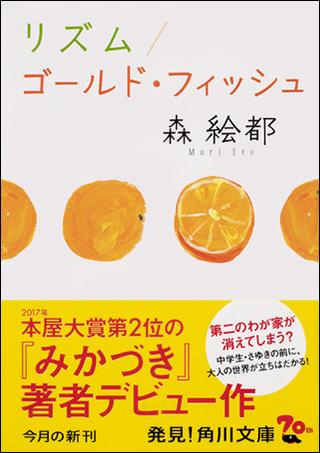 (『リズム/ゴールド・フィッシュ』)