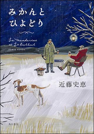 """ジビエをテーマにした、ふたりの男の友情物語。『みかんとひよどり』"""""""