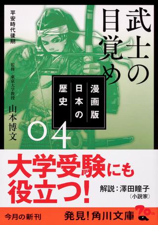 (『漫画版 日本の歴史 4 武士の目覚め 平安時代後期』)