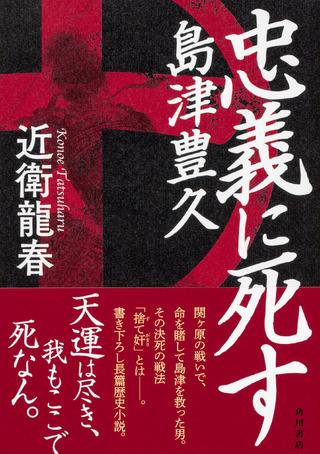 戦国を駆け抜けた島津豊久の雄々しき生涯 『忠義に死す 島津豊久』