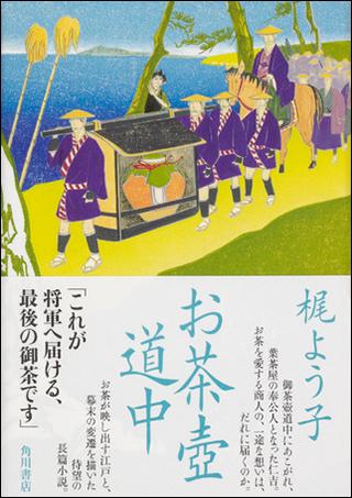 少年の成長を軸に描いた独創性の高い幕末もの 『お茶壺道中』
