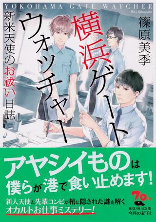 超イケメン、でも頼りない……霊的トラウマを抱えた新米職員が事件に立ち向かう『横浜ゲートウォッチャー』