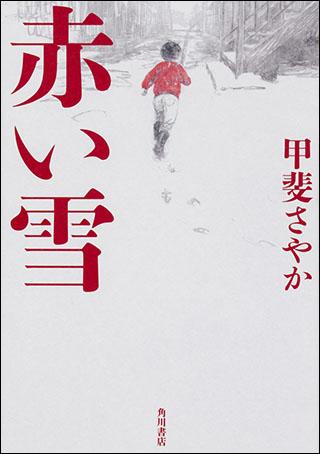 弟の死を巡る、残酷な記憶がよみがえる―。永瀬正敏主演映画を監督自ら書き下ろし!小説版『赤い雪』