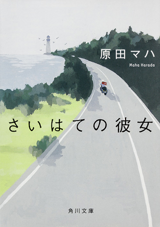 【評者:美村里江】若くはない女性たちの非日常的瞬間に、淡い青春が翻る 『さいはての彼女』