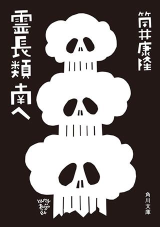 核弾頭、誤射!人々は混乱、戦争も勃発?SFの帝王・筒井康隆が破滅をコミカルに描く『霊長類 南へ』